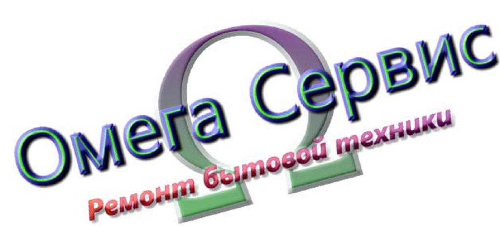 Oмега Сервис